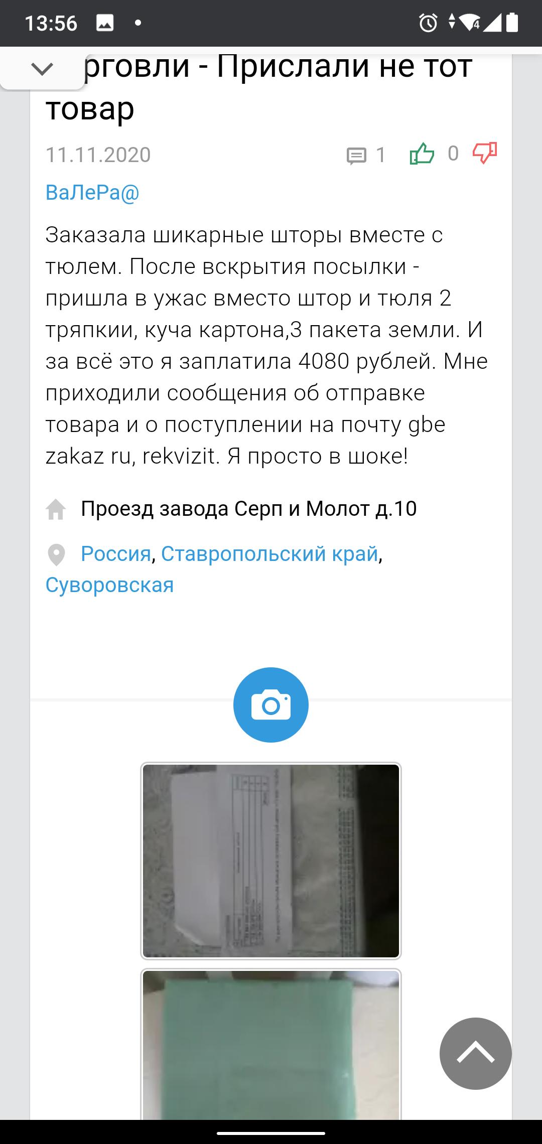 Screenshot_20210113-135638.png